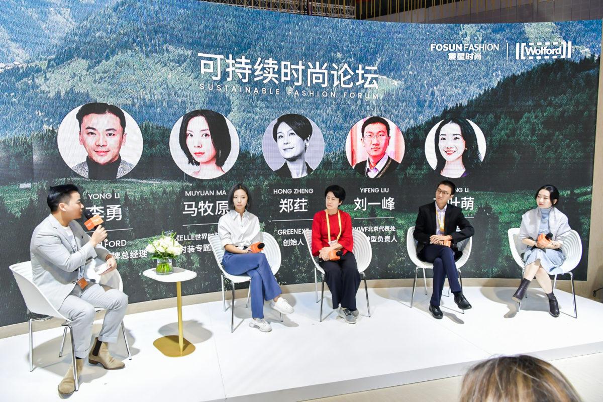 助力绿色消费,复星时尚集团品牌Wolford于进博会举办可持续时尚主题论坛
